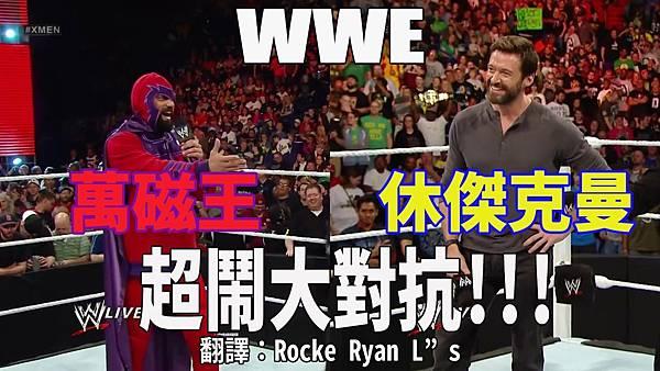 WWE爆笑日常:休傑克曼/金鋼狼對萬磁王.jpg