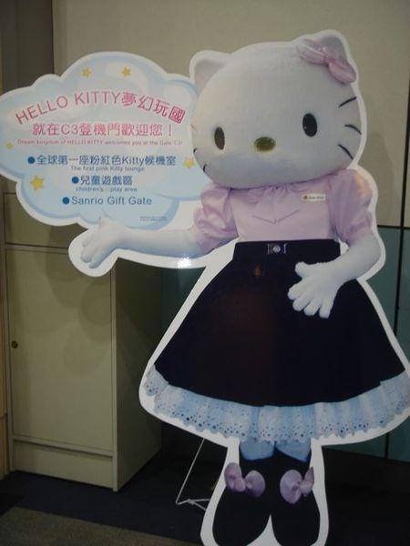 聞名遐邇(?)的Kitty候機室看板
