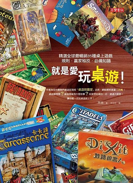 9789861857121就是愛玩桌遊!精選全球最暢銷35種桌上遊戲規則˙贏家秘技˙必備知識
