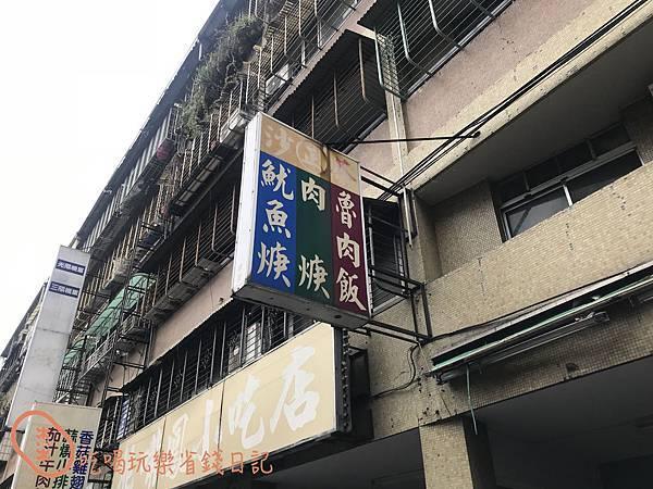 新莊正沙茶魷魚羹2.jpg