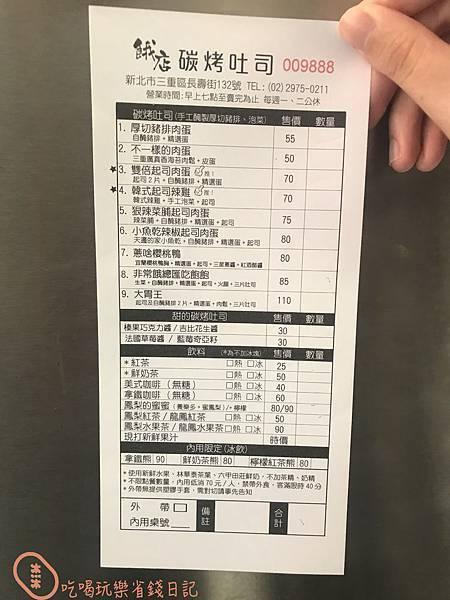 餓店炭烤土司22.jpg