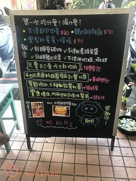 餓店炭烤土司23.jpg