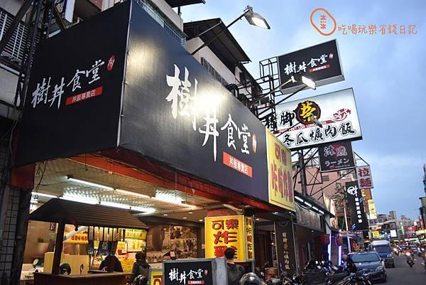 台中樹丼食堂1.jpg