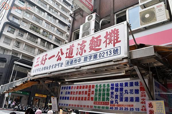 三好一公道涼麵2.jpg