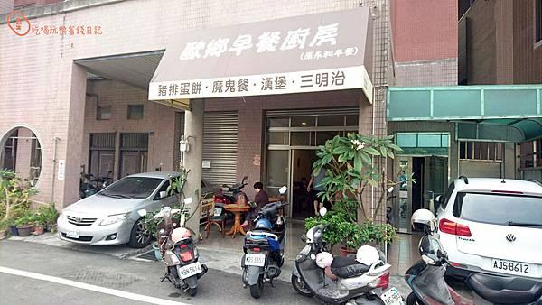 歐鄉早餐店_180430_0003.jpg