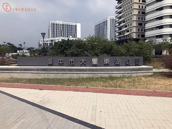 台中大里東湖公園4.jpg