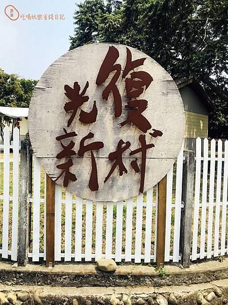 光復新村3.jpg
