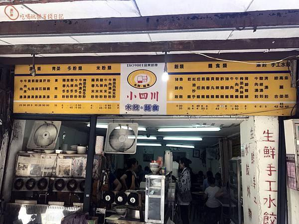 小四川麵食1.jpg
