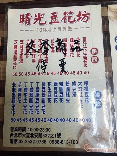 晴光豆花3.jpg