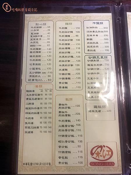 宋江餡餅2.jpg