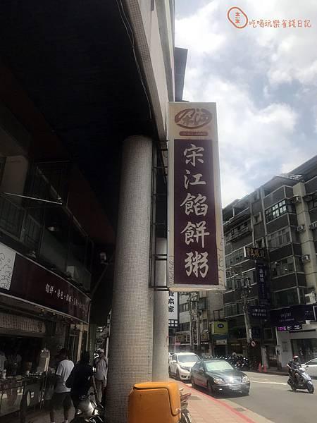 宋江餡餅1.jpg