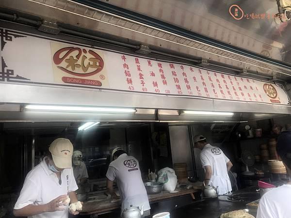 宋江餡餅4.jpg