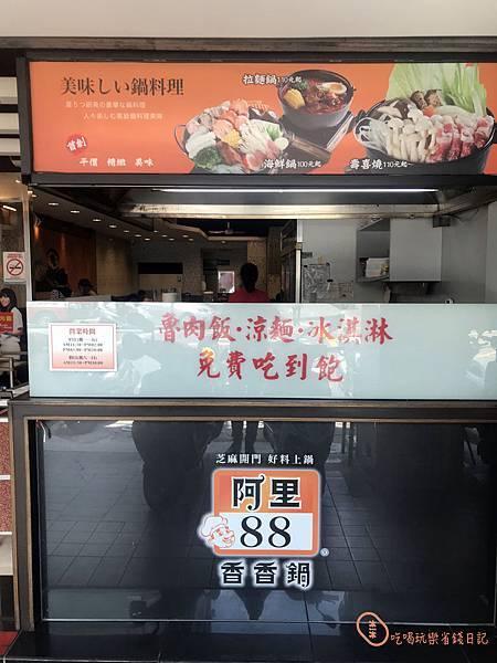 土城阿里88香香鍋16.jpg