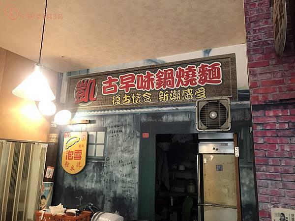 凱古早味鍋燒麵2.jpg