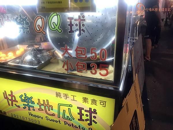 三重三和夜市快樂QQ球5.jpg