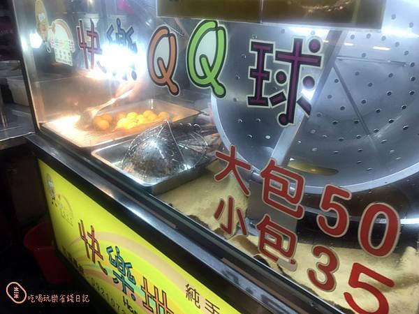 三重三和夜市快樂QQ球1.jpg