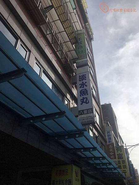 淡水魚丸八里店15.jpg