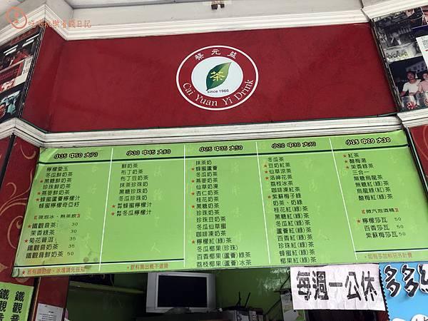 北投蔡家紅茶3.jpg