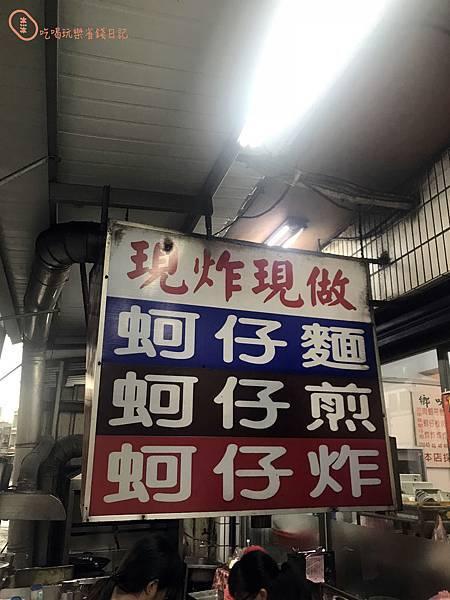 彰化王功鄉味古早味蚵仔煎12.jpg