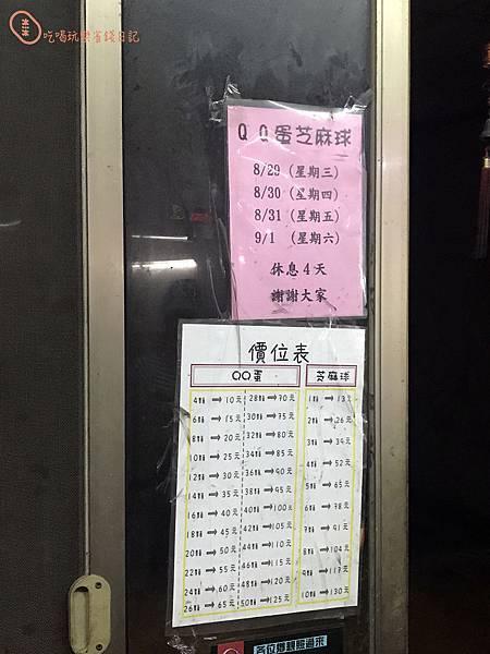 新莊中港QQ球4.jpg