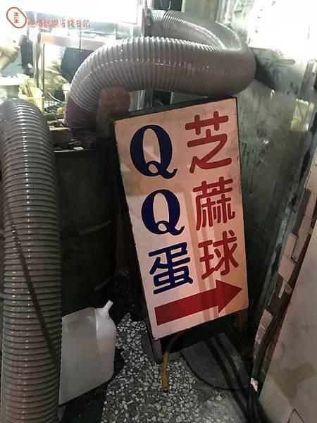 新莊中港QQ球8.jpg