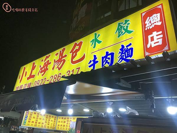 新莊上海湯包10.jpg