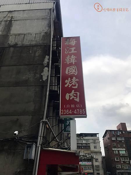 公館梅江韓式烤肉27.jpg