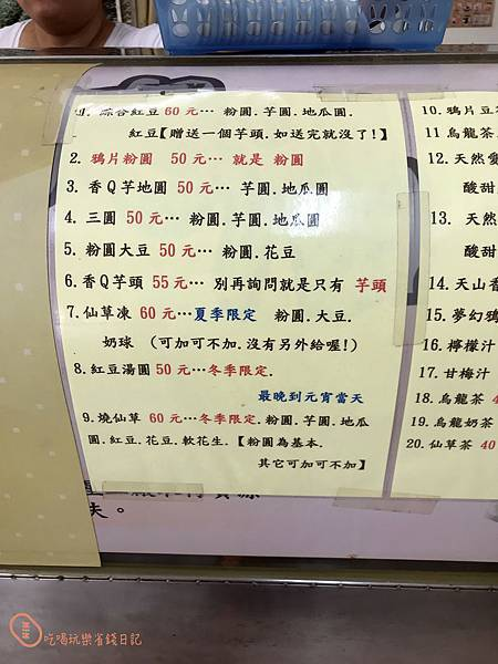 板橋鴉片粉圓3.jpg