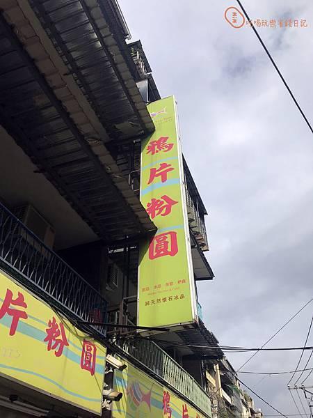 板橋鴉片粉圓11.jpg