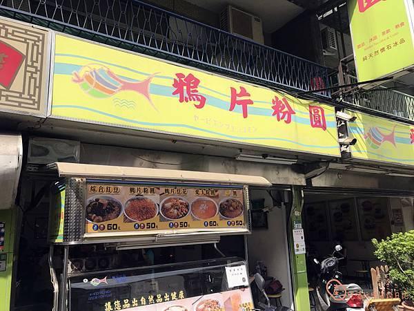 板橋鴉片粉圓12.jpg