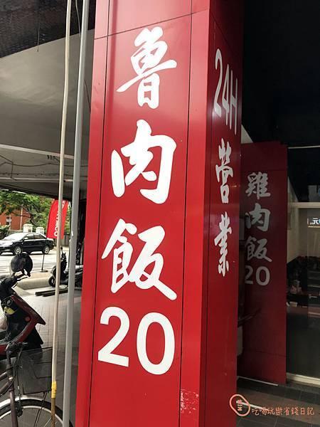 新莊宇峰滷肉飯6.jpg
