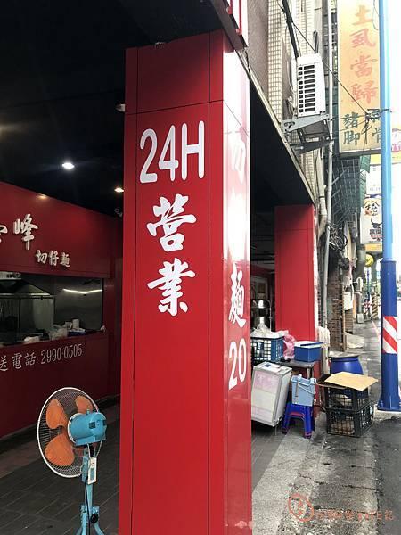 新莊宇峰滷肉飯5.jpg