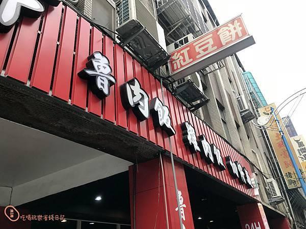 新莊宇峰滷肉飯7.jpg