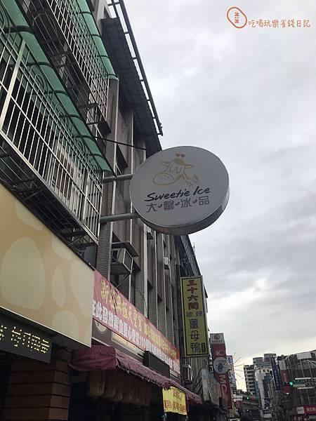 新莊大馨冰品10.jpg