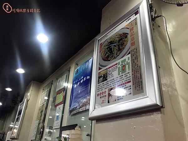 內湖大陳記麵店3.jpg