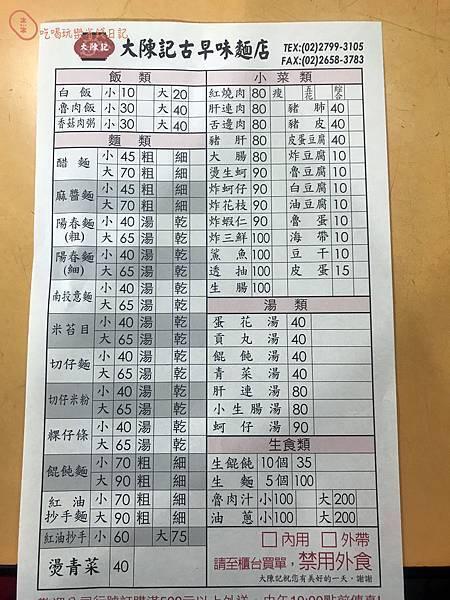 內湖大陳記麵店8.jpg