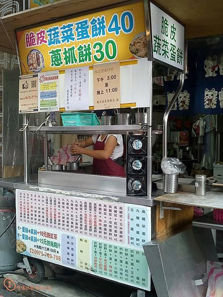 三重脆皮蔬菜蛋餅9.jpg