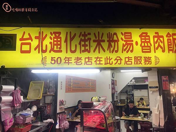 三重通化街古早味滷肉飯米粉湯7.jpg