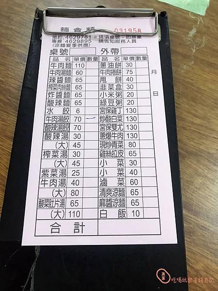 中壢一畝田湯餃10.jpg
