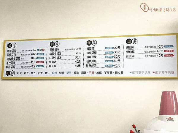 中壢小蜜蜂手工豆花5.jpg