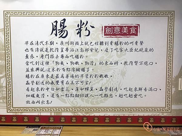新莊龍袍加身腸粉26.jpg