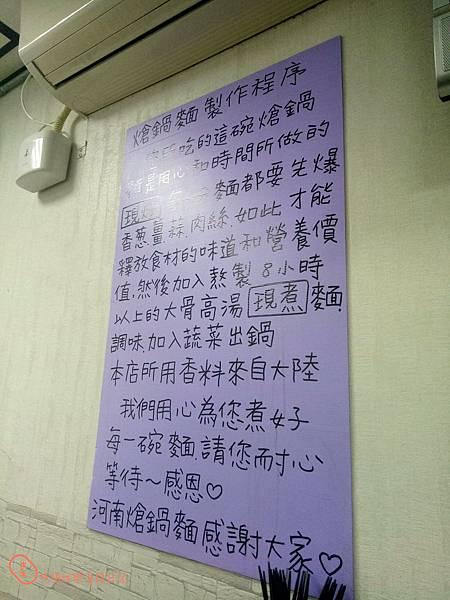 三重河南嗆鍋麵11.jpg