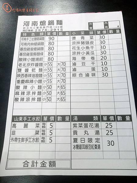 三重河南嗆鍋麵12.jpg