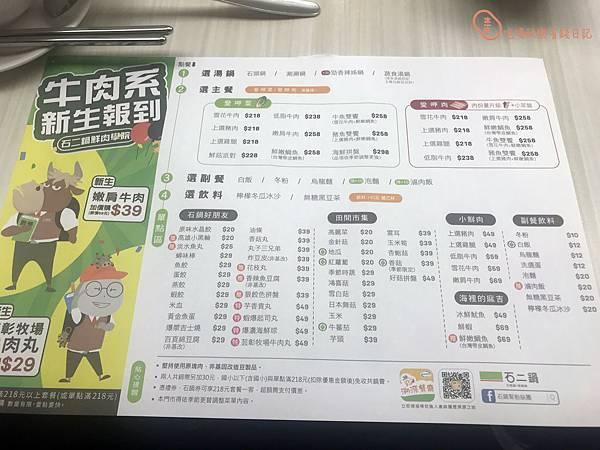 三重介壽廣場石二鍋9.jpg