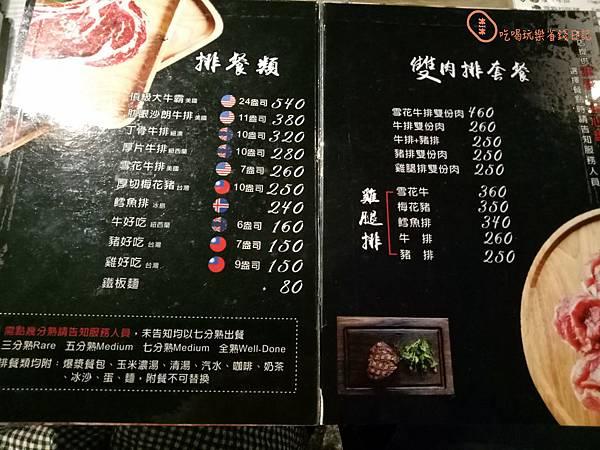 桃園龍潭肉好吃35.jpg