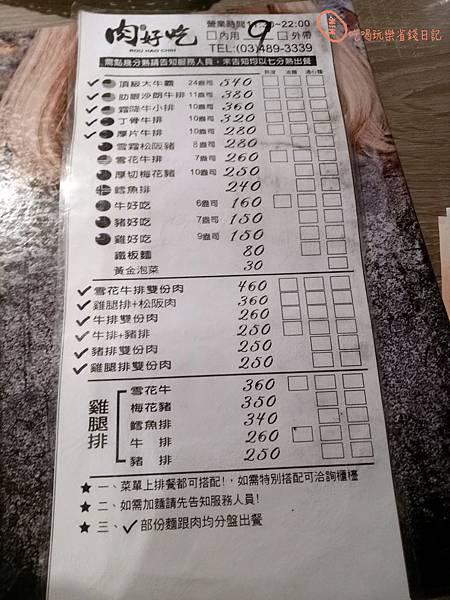 桃園龍潭肉好吃34.jpg