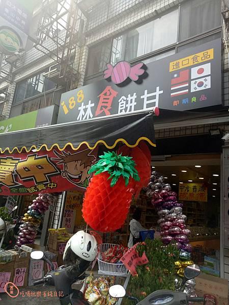 桃園龜山林食餅干11.jpg