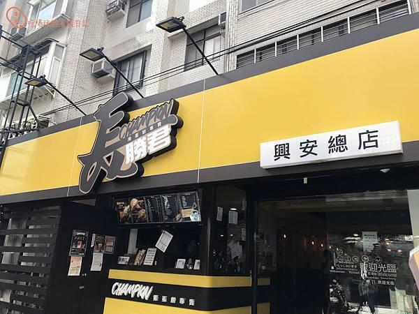 大安長勝軍蛋餅18.jpg