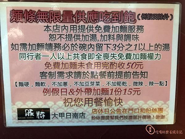 台中大甲豚將拉麵9.jpg