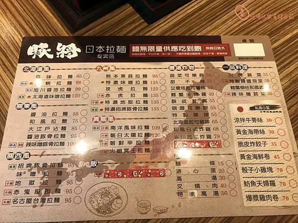 台中大甲豚將拉麵12.jpg